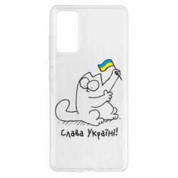 Чохол для Samsung S20 FE Кіт Слава Україні!