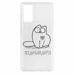 Чохол для Samsung S20 FE Кіт-жідобандера