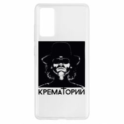 Чехол для Samsung S20 FE Крематорий Летов
