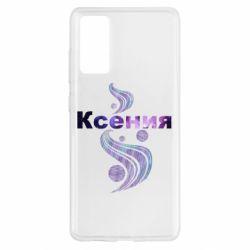 Чехол для Samsung S20 FE Ксения