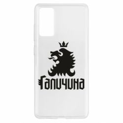 Чохол для Samsung S20 FE Лев і Галичина