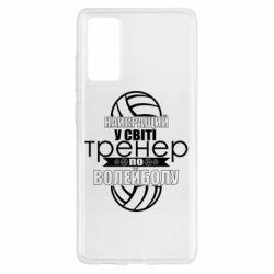 Чохол для Samsung S20 FE Найкращий Тренер По Волейболу