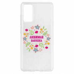 Чохол для Samsung S20 FE Улюблена бабуся і красиві квіточки