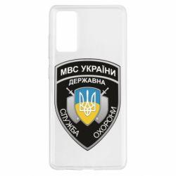Чохол для Samsung S20 FE МВС України
