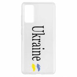 Чохол для Samsung S20 FE My Ukraine