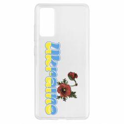 Чехол для Samsung S20 FE Надпись Украина с цветами