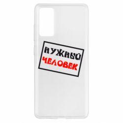 Чохол для Samsung S20 FE Потрібний чоловік