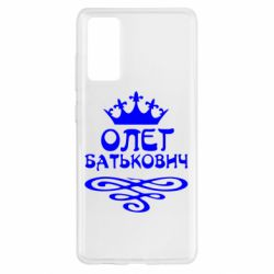 Чохол для Samsung S20 FE Олег Батькович