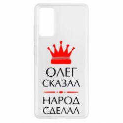 Чохол для Samsung S20 FE Олег сказав - народ зробив