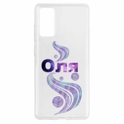 Чехол для Samsung S20 FE Оля