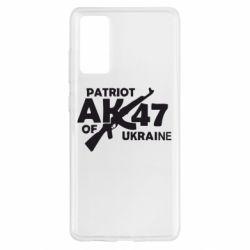 Чехол для Samsung S20 FE Patriot of Ukraine