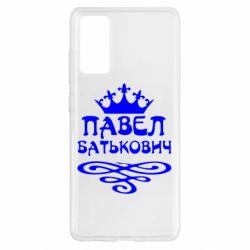 Чохол для Samsung S20 FE Павло Батькович