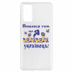 Чохол для Samsung S20 FE Пишаюся тім, що я Українець