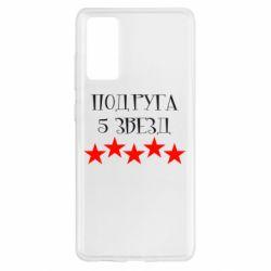 Чохол для Samsung S20 FE Подруга 5 зірок