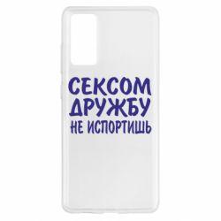 Чехол для Samsung S20 FE СЕКСОМ ДРУЖБУ НЕ ИСПОРТИШЬ