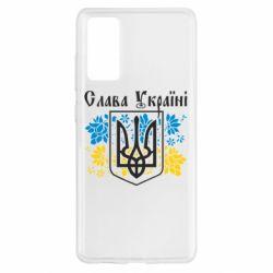 Чохол для Samsung S20 FE Слава Україні