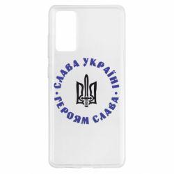 Чохол для Samsung S20 FE Слава Україні! Героям Слава (коло)