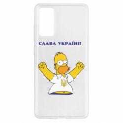 Чохол для Samsung S20 FE Слава Україні (Гомер)