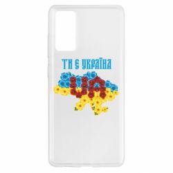 Чехол для Samsung S20 FE Ти є Україна