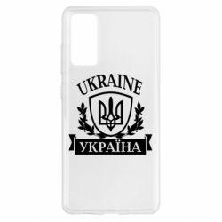Чехол для Samsung S20 FE Україна ненька