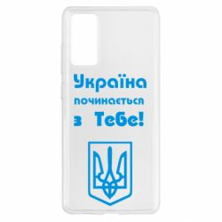 Чохол для Samsung S20 FE Україна починається з тебе (герб)