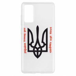 Чохол для Samsung S20 FE Україна понад усе! Воля або смерть!