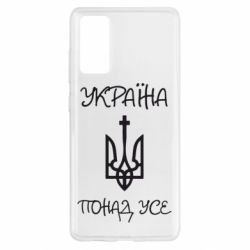 Чохол для Samsung S20 FE Україна понад усе! (з гербом)