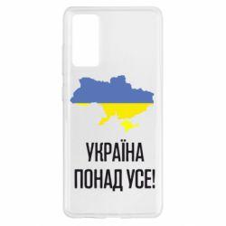 Чохол для Samsung S20 FE Україна понад усе!