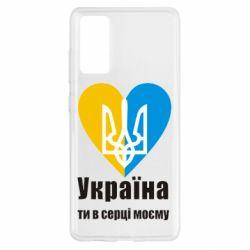Чохол для Samsung S20 FE Україна, ти в серці моєму!