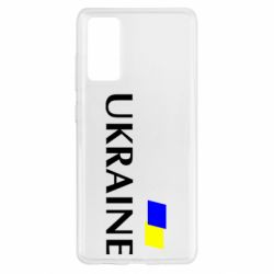 Чохол для Samsung S20 FE FLAG UKRAINE