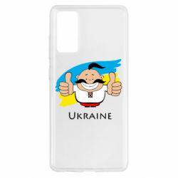 Чехол для Samsung S20 FE Ukraine kozak