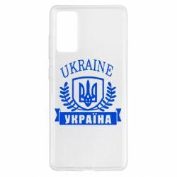 Чохол для Samsung S20 FE Ukraine Україна