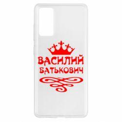 Чохол для Samsung S20 FE Василь Батькович
