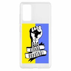 Чехол для Samsung S20 FE Вільна Україна!