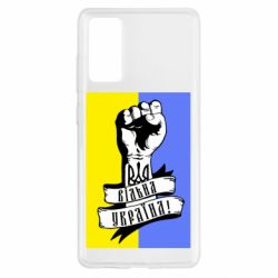 Чохол для Samsung S20 FE Вільна Україна!