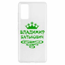 Чехол для Samsung S20 FE Владимир Батькович