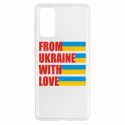 Чохол для Samsung S20 FE With love from Ukraine