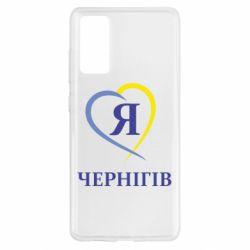 Чохол для Samsung S20 FE Я люблю Чернігів