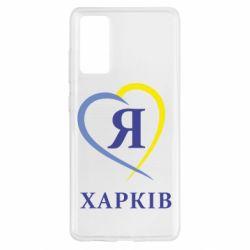 Чохол для Samsung S20 FE Я люблю Харків