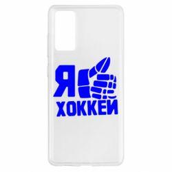 Чохол для Samsung S20 FE Я люблю Хокей
