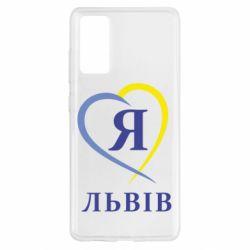 Чохол для Samsung S20 FE Я люблю Львів