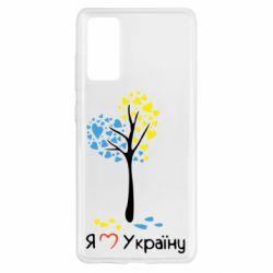 Чохол для Samsung S20 FE Я люблю Україну дерево