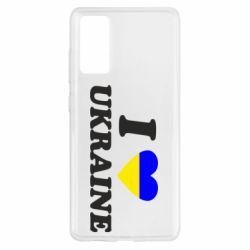 Чохол для Samsung S20 FE Я люблю Україну