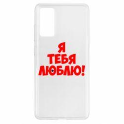 Чохол для Samsung S20 FE Я тебе люблю!