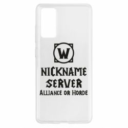 Чохол для Samsung S20 FE Your nickname World of Warcraft