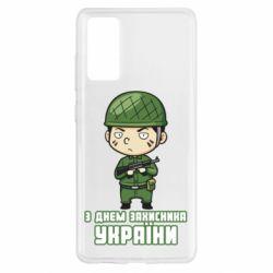 Чехол для Samsung S20 FE З днем захисника України, солдат
