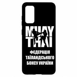 Чехол для Samsung S20 Федерація таїландського боксу України