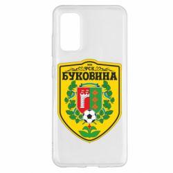 Чехол для Samsung S20 ФК Буковина Черновцы