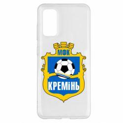 Чехол для Samsung S20 ФК Кремень Кременчуг