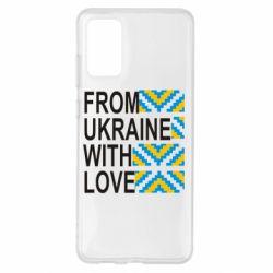Чохол для Samsung S20+ From Ukraine with Love (вишиванка)